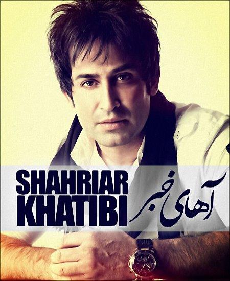 Shahriar%20Khatibi%20 %20Ahay%20Khabar - Shahriar Khatibi - Ahay Khabar