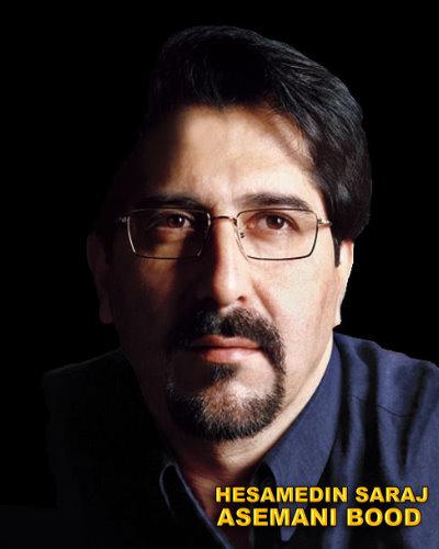 Hesamedin%20Seraj%20 %20Asemani%20Bood - آهنگ حسام الدین سراج به نام آسمانی بود