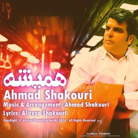 Ahmad%20Shakouri%20 %20Hamishe - Ahmad Shakouri - Hamishe