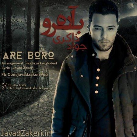 Javad%20Zakeri%20 %20Are%20Boro - Javad Zakeri - Are Boro
