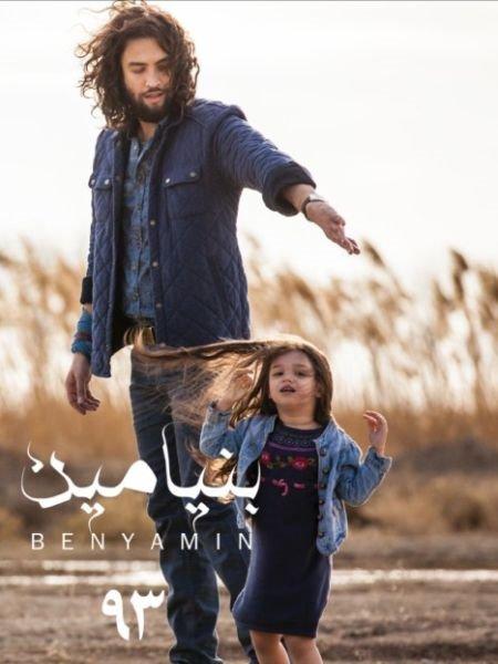 Benyamin%20Bahadori%20 %20Benyamin%2093 - Benyamin Bahadori - Benyamin 93