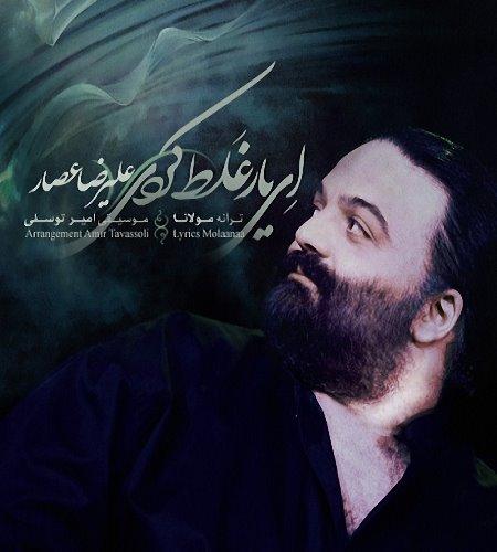 Alireza%20Assar%20 %20Ey%20Yar%20Ghalat%20Kardi - Alireza Assar - Ey Yar Ghalat Kardi