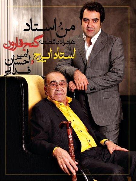 Iraj%20&%20Amir%20Ehsan%20Fadaei%20 %20Mano%20Ostad - Iraj & Amir Ehsan Fadaei - Mano Ostad