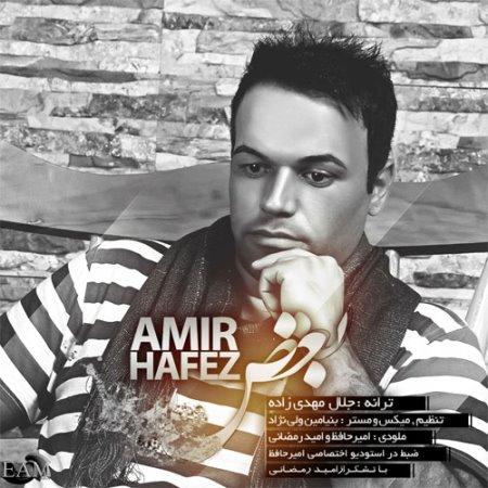 Amir%20Hafez%20 %20Boghz - آهنگ امیر حافظ به نام بغض