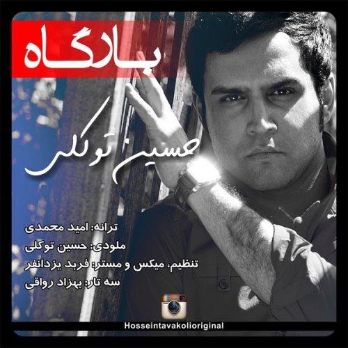 Hossein%20Tavakoli%20 %20Bargah - دانلود آهنگ جدید حسین توکلی به نام بارگاه