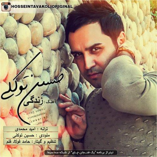 Hossein%20Tavakoli%20 %20Zendegi%20(Yek%20Fenjan%20Chay) - دانلود آهنگ جدید حسین توکلی به نام زندگی