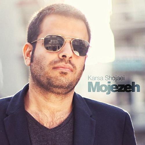 Kasra%20Shojaei%20 %20Mojezeh - دانلود آهنگ جدید کسرا شجاعی به نام معجزه