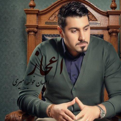 Ehsan%20Khajeamiri%20 %20Ejaz - احسان خواجه امیری به نام اعجاز