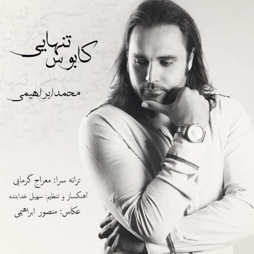 Mohammad%20Ebrahimi%20 %20Kaboose%20Tanhaee - محمد ابراهیمی به نام کابوس تنهایی