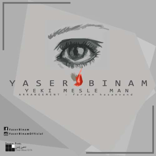 Yaser%20Binam%20 %20Yeki%20Mesle%20Man - آهنگ یاسر بینام به نام یکی مثل من