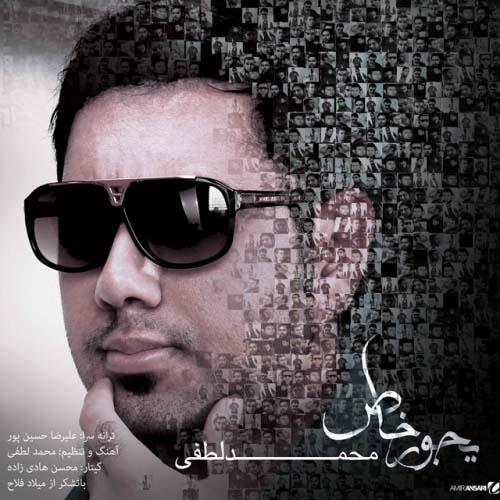 Mohammad%20Lotfi%20 %20Ye%20Joore%20Khas - محمد لطفی به نام یه جور خاص