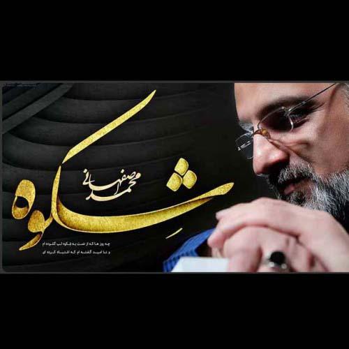 Mohammad%20Esfahani%20 %20Shekveh - آلبوم محمد اصفهانی به نام شکوه