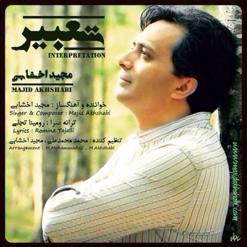 Majid%20Akhshabi%20 %20Tabir - مجید اخشابی به نام تعبیر