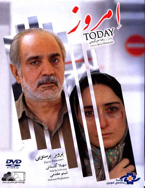 Emroz - دانلود فیلم امروز