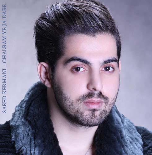 Saeed%20Kermani%20 %20Ghalbam%20Ye%20Ja%20Dare - آهنگ سعید کرمانی به نام قلبم یه جا داره