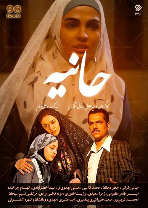 Hanieh - دانلود سریال حانیه