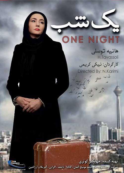 Yek%20Shab - دانلود فیلم یک شب