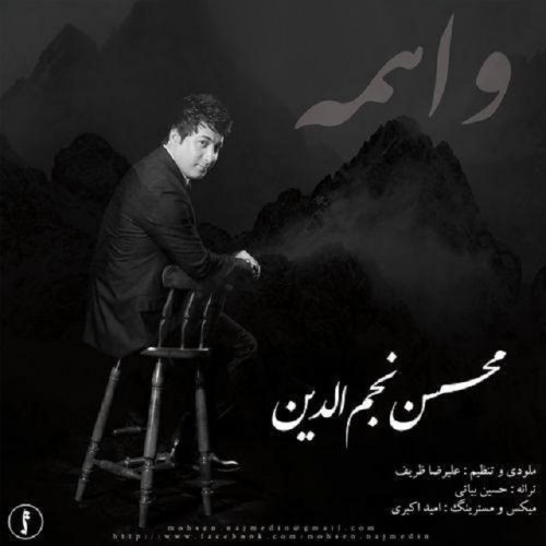 Mohsen%20Najmedin%20 %20Vahemeh - محسن نجم الدین به نام واهمه