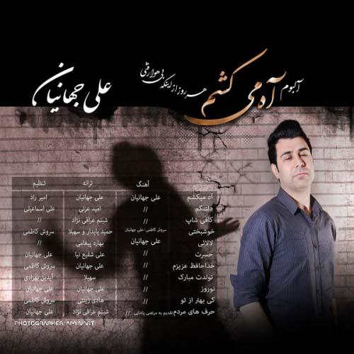 Ali%20Jahanian%20 %20Aah%20Mikesham - دانلود آلبوم جدید علی جهانیان به نام آه میکشم