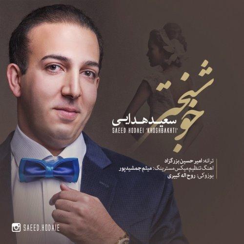 Saeid%20Hodaei%20 %20Khoshbakhti - سعید هدایی به نام خوشبختی