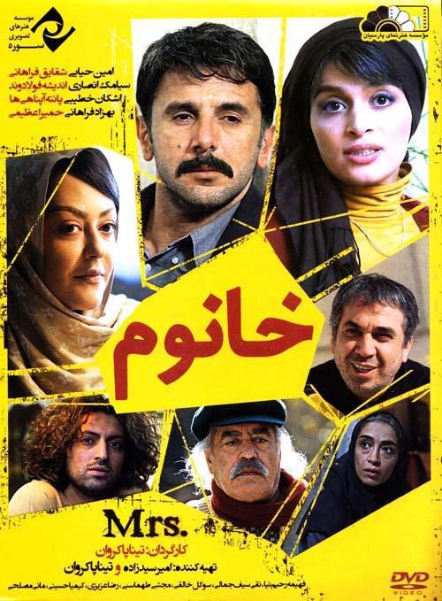 Khanoom - دانلود فیلم خانوم