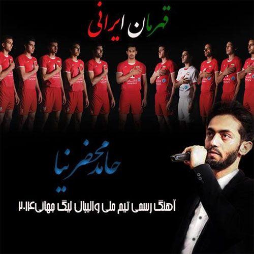 Hamed%20Mahzarnia%20 %20Ghahremane%20Irani - Hamed Mahzarnia - Ghahremane Irani