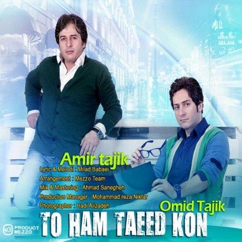 Amir%20Tajik%20&%20Omid%20Tajik%20 %20To%20Ham%20Taeed%20Kon - آهنگ امیر تاجیک و امید تاجیک به نام تو هم تایید کن