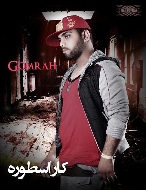 Amir%20Gomrah%20 %20Kare%20Ostoure - Amir Gomrah - Kare Ostoure