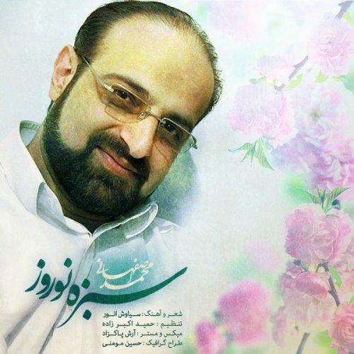 Mohammad%20Esfahani%20 %20Sabzeye%20Norooz - آهنگ محمد اصفهانی به نام سبزه نوروز