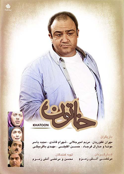 Khatoon - دانلود سریال خاتون