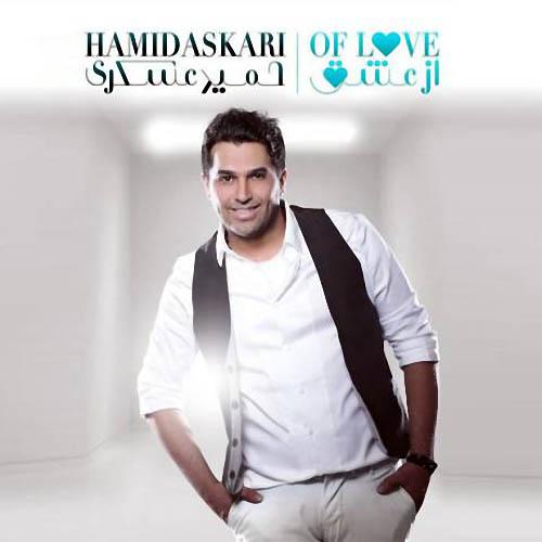 Hamid%20Askari%20 %20Az%20Eshgh - آلبوم حمید عسکری به نام از عشق