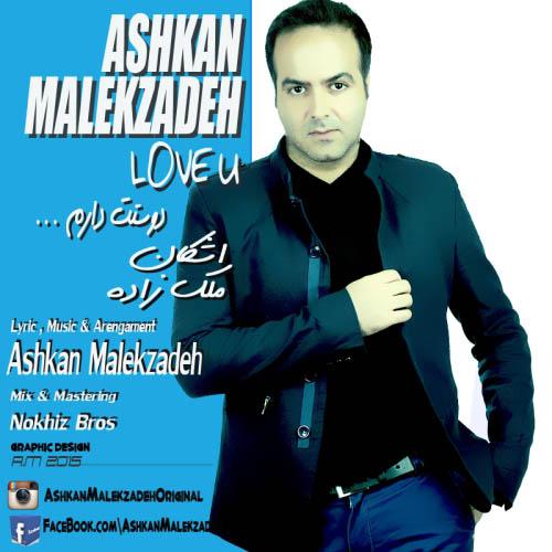 Ashkan%20Malekzadeh%20 %20Doostet%20Daram - دانلود آهنگ جدید اشکان ملک زاده به نام دوستت دارم