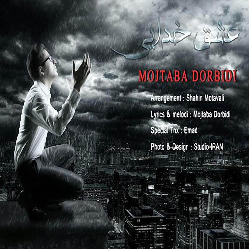 Mojtaba%20Dorbidi%20 %20Eshgh%20khoodayi - دانلود آهنگ جدید مجتبی دربیدی به نام عشق خدایی