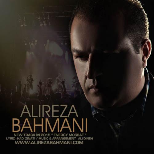 Alireza%20Bahmani%20 %20Energy%20Mosbat - دانلود آهنگ جدید علیرضا بهمنی به نام انرژی مثبت