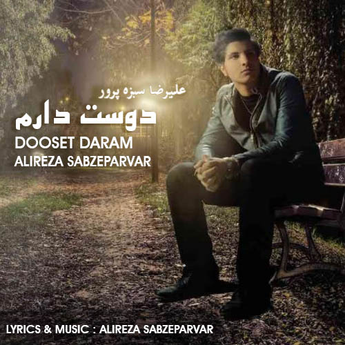 Alireza%20SabzeParvar%20 %20Dooset%20Daram - دانلود آهنگ جدید علیرضا سبزه پرور به نام دوست دارم