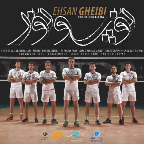 Ehsan%20Gheibi%20 %20Toopo%20Toor - دانلود آهنگ جدید احسان غیبی به نام توپ و تور