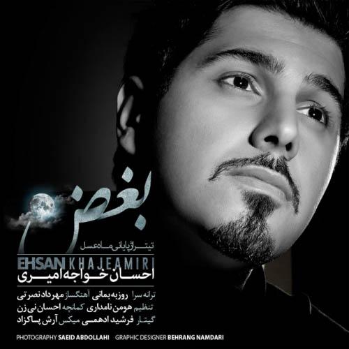 Ehsan%20Khajeh%20Amiri%20 %20Boghz - دانلود آهنگ جدید احسان خواجه امیری به نام بغض