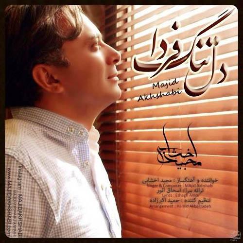 Majid%20Akhshabi%20 %20Deltange%20Farda - دانلود آهنگ جدید مجید اخشابی به نام دلتنگ فردا