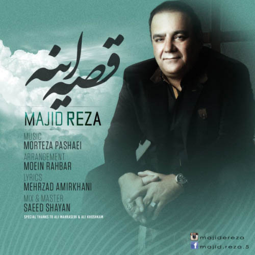 Majid%20Reza%20 %20Gheseh%20Ine - دانلود آهنگ جدید مجید رضا به نام قصه اینه