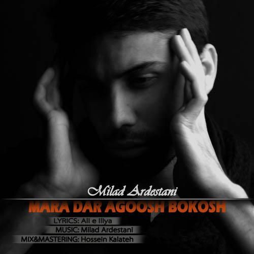 Milad%20Ardestani%20 %20Mara%20Dar%20Aghoosh%20Bokosh - آهنگ جدید میلاد اردستانی به نام مرا در آغوش بکش