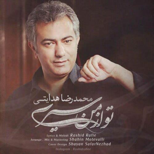 Mohammadreza%20Hedayati%20 %20To%20Az%20Man%20Siri - آهنگ محمدرضا هدایتی به نام تو از من سیری