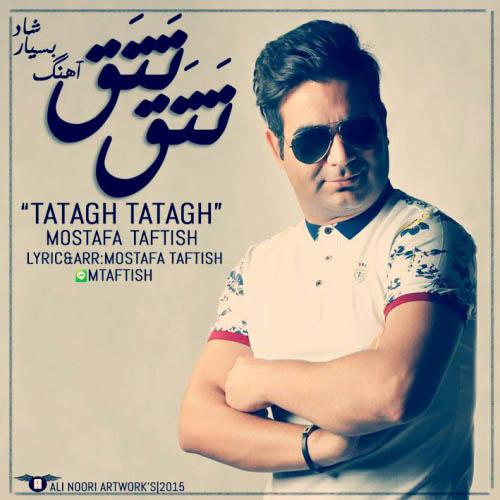 Mostafa%20Taftish%20 %20Tatagh%20Tatagh - دانلود آهنگ جدید مصطفی تفتیش به نام تتق تتق
