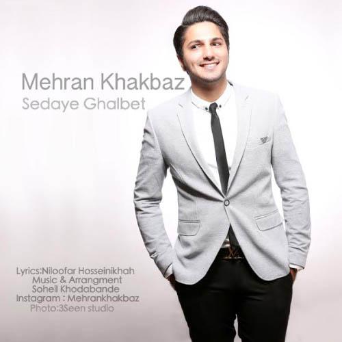 Mehran%20Khakbaz%20 %20Sedaye%20Ghalbet - دانلود آهنگ جدید مهران خاکباز به نام صدای قلبت