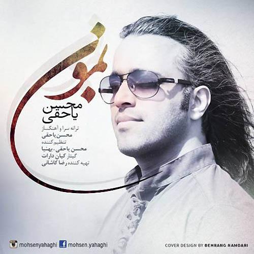 Mohsen%20Yahaghi%20 %20Bemoon - دانلود آهنگ جدید محسن یاحقی به نام بمون