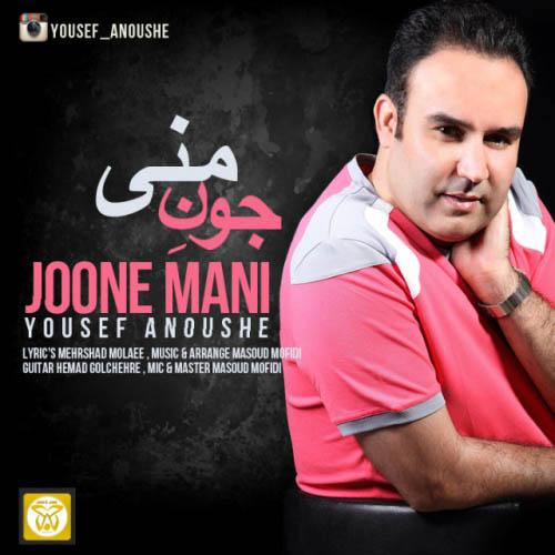 Yousef%20Anooshe%20 %20Joone%20Mani - دانلود آهنگ جدید یوسف انوشه به نام جون منی