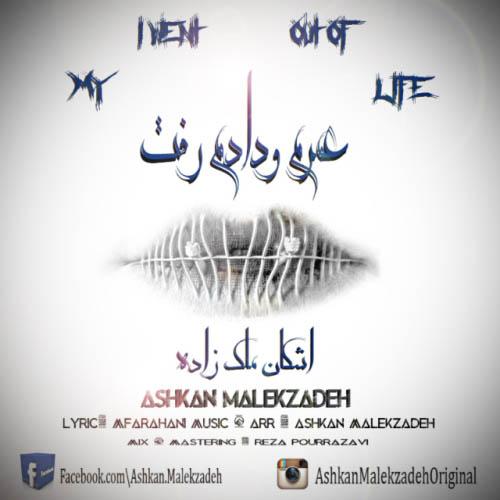 Ashkan%20Malekzadeh%20 %20Omramo%20Dadam%20Raft - دانلود آهنگ جدید اشکان ملک زاده به نام عمرو دادم رفت