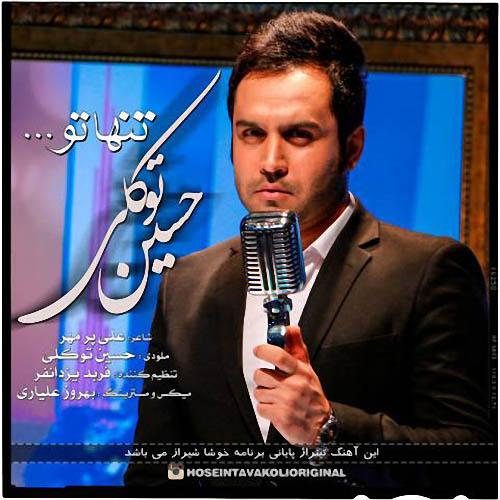 Hossein%20Tavakoli%20 %20Tanha%20To - دانلود آهنگ جدید حسین توکلی به نام تنها تو