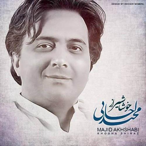 Majid%20Akhshabi%20 %20Khosha%20Shiraz - دانلود آهنگ جدید مجید اخشابی به نام خوشا شیراز
