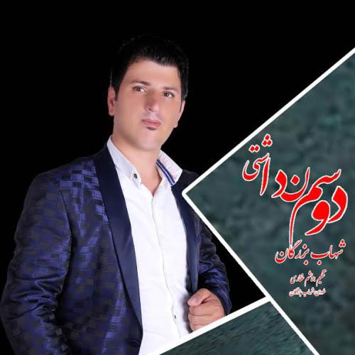 Shahab%20Bozorgan%20 %20Doosam%20Nadashti - دانلود آهنگ جدید شهاب بزرگان به نام دوسم نداشتی