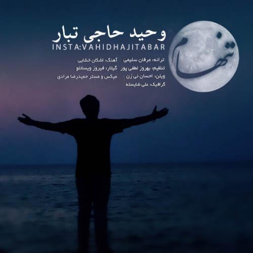 Vahid%20HajiTabar%20 %20Tanham - آهنگ وحید حاجی تبار به نام تنهام